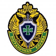 Вышитая нашивка-эмблема Пограничной службы фото