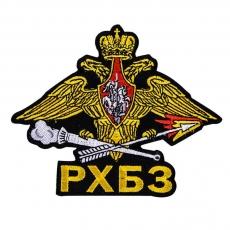 Вышитая термонашивка войск РХБЗ  фото