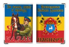 Обложка на Паспорт «Всевеликое Войско Донское» фото