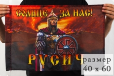 Языческий флаг «Русич» 40x60 см фото