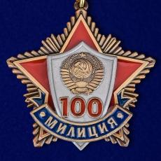 """Юбилейная медаль """"100 лет милиции"""" фото"""