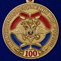 """Юбилейная медаль """"100 лет штабным подразделениям МВД"""""""