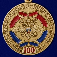"""Юбилейная медаль """"100 лет штабным подразделениям МВД"""" фото"""