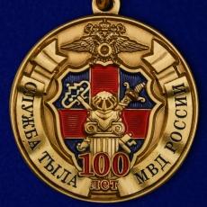 """Юбилейная медаль """"100 лет службе тыла МВД России"""" фото"""