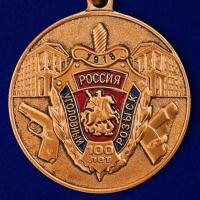 """Юбилейная медаль """"100 лет Уголовному розыску"""""""