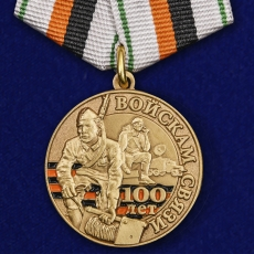 """Юбилейная медаль """"100 лет Войскам связи"""" фото"""