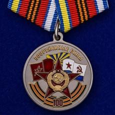 """Юбилейная медаль """"100 лет Вооруженным Силам"""" фото"""