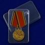 """Юбилейная медаль """"100-летие Вооруженных сил России"""" Официальная версия для награждения в частях и ветеранов"""