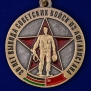 """Юбилейная медаль """"30 лет вывода Советских войск из Афганистана"""""""