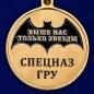 """Юбилейная медаль """"70 лет СпН ГРУ"""" фотография"""