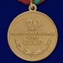"""Медаль """"70 лет Вооруженным силам СССР"""""""