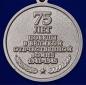 """Юбилейная медаль """"75 лет Победы в ВОВ 1941-1945 гг."""" фотография"""