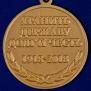 Юбилейная медаль к 100-летию Погранвойск