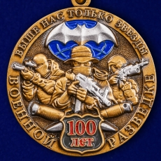 Юбилейная медаль Военной разведки к 100-летию фото