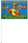 """Юбилейный флаг """"100 лет Рязанскому высшему Воздушно-десантному командному училищу им. В.Ф. Маргелова"""" фото"""