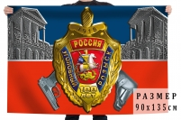 Юбилейный флаг на 100 лет Уголовному Розыску