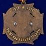 Юбилейный орден к 100-летию Военной разведки (на колодке)