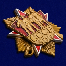 Юбилейный орден 100 лет СССР фото