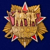 Юбилейный орден 100 лет СССР