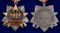 """Юбилейный орден """"100 лет Военной разведке"""" (на колодке)  фотография"""