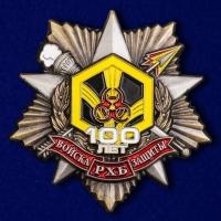 """Юбилейный орден """"100 лет Войскам РХБ защиты"""""""