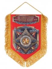 """Юбилейный вымпел """"100 лет Вооруженным Силам""""  фото"""