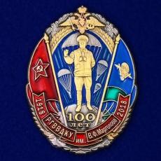 """Юбилейный знак """"100 лет РВВДКУ им. В. Ф. Маргелова"""" фото"""