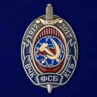 """Юбилейный знак """"100 лет ВЧК-КГБ-ФСБ"""""""