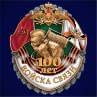 """Юбилейный знак """"100 Войскам Связи"""""""