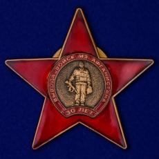 """Юбилейный орден """"30 лет вывода войск из Афганистана""""  фото"""