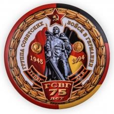 Закатный сувенирный значок ветерану ГСВГ фото