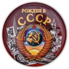 Закатный значок-сувенир для рожденных в СССР фото