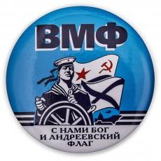 Закатный значок «ВМФ - С нами Бог и Андреевский флаг» фото
