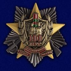 """Жетон """"100 лет Пограничным войскам"""" фото"""