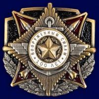 """Жетон """"100 лет Вооруженным силам"""""""