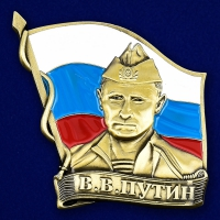 "Жетон ""Президент Путин"""