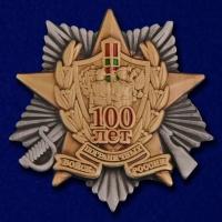 """Фрачный значок """"100 лет Погранвойскам"""""""