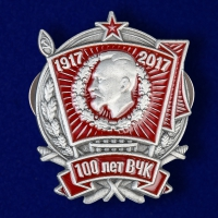 """Значок """"100 лет ВЧК"""""""