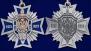 """Фрачный крест """"100-летие ФСБ"""""""