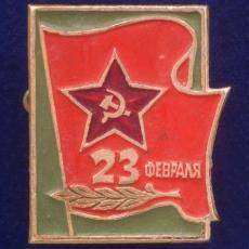 Значок 23 февраля фото
