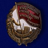"""Значок """"Бойцу Красной гвардии и Красному партизану"""""""