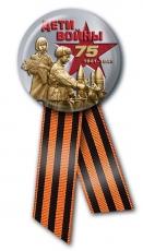 Значок «Дети войны» на 75 лет Победы фото