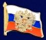 """Значок """"Российский флаг с гербом"""""""