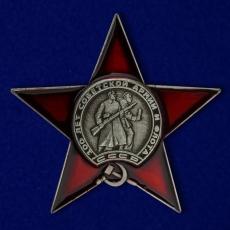 """Знак """"100 лет Советской армии и Флоту"""" фото"""