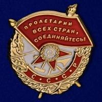 "Значок ""Орден Красного знамени"""