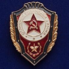 """Знак """"Отличник Советской Армии"""" фото"""