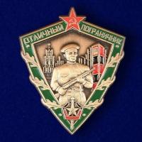 """Значок фрачный """"Отличный пограничник СССР"""""""