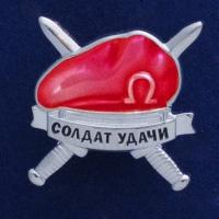 "Значок ""Солдат удачи"" краповый берет"