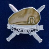 """Значок разведки """"Оливковый берет"""""""