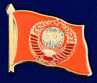 """Сувенир СССР - значок """"Флаг с гербом"""""""